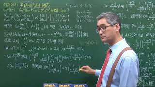 Linear algebra 선형대수 - 피보나찌 수열 일반항 (대학수학/편입수학)