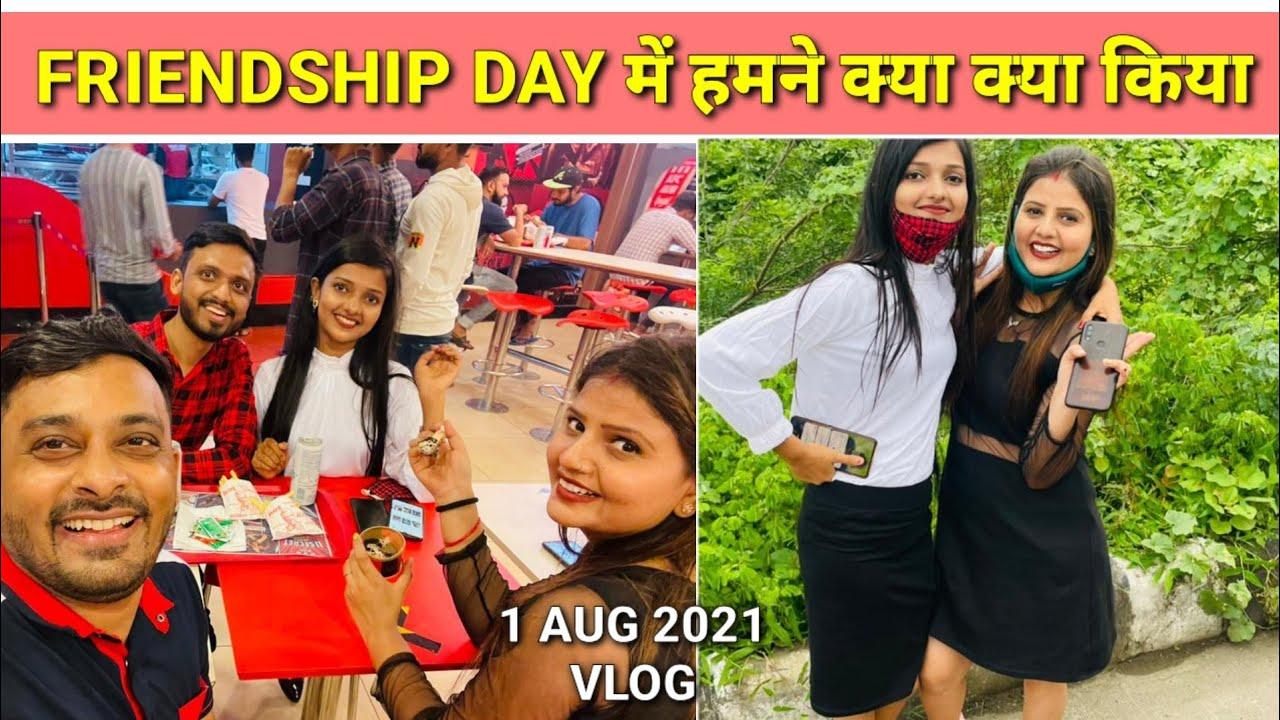 FRIENDSHIP पर हमने क्या क्या किया  VLOG 128  @Amit & Kitto Jaiswal
