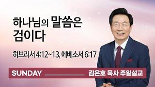 [오륜교회 김은호 목사 주일설교] 하나님의 말씀은 검이다 2021-02-14