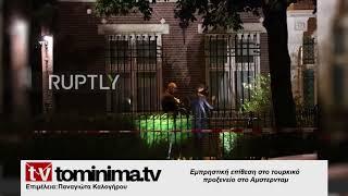 Εμπρηστική επίθεση στο τουρκικό προξενείο στο Άμστερνταμ