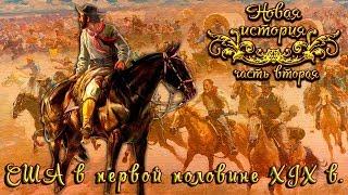 США в первой половине XIX века (рус.) Новая история