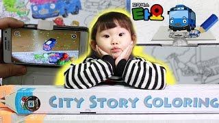 라임의 타요 컬러링 세계여행 | #01 라임이의 로마 시티편 | 스토리 컬러링 포스터에 그림 장난감 놀이하는 라임튜브 LimeTube & Toys Play