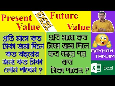 Calculate Present Value (PV) and Future Value (FV) In Excel || MS Excel Tutorial Bangla