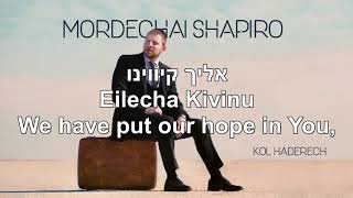 Kol HaDerech All The Way Mordechai Shapiro Hebrew+English Lyrics TEXT ONLY מרדכי שפירא כל הדרך1