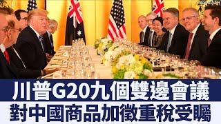 川普G20九個雙邊會議 對中國商品加徵重稅受矚|新唐人亞太電視|20190628