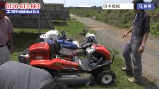乗用モア 乗用草刈機 ARM981 RM980F 実演動画