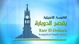 الكنيسة الانجيلية بقصر الدوبارة - خدمة الطفل - احتفال الكريسماس للأطفال - 16-12-2017