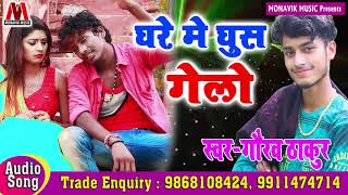 घरे मे घुस गेलो - Gaurav Thakur - Latest New Maithili Song 2019 - Bansi - Monavik Music