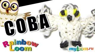 СОВА из резинок Rainbow Loom Bands | Урок 390 Owl rainbow Loom