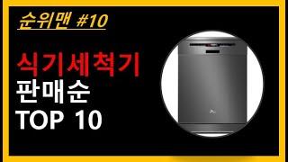 식기세척기 TOP 10 - 식기세척기 6인용~12인용 …