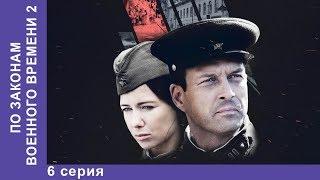 По Законам Военного Времени 2. 6 Серия. Военно-историческая драма. StarMedia