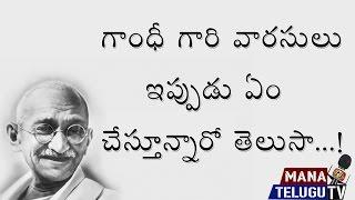 Mahatma Gandhi Family Now || మహాత్మా గాంధీ మనవళ్ళు మనవరాలు పరిస్థితి ఇప్పుడు ఏంటో తెలుసా?