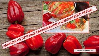 Закуска из печеных баклажанов и болгарского перца.