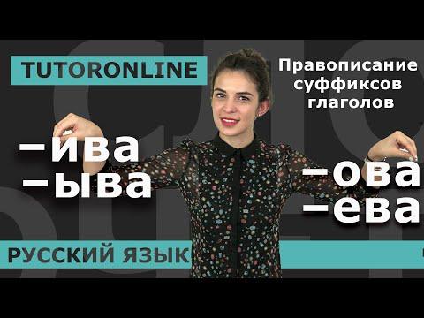 Русский язык | Правописание суффиксов глаголов –ива, –ыва, –ова, –ева