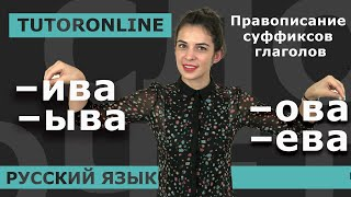 Русский язык   Правописание суффиксов глаголов –ива, –ыва, –ова, –ева