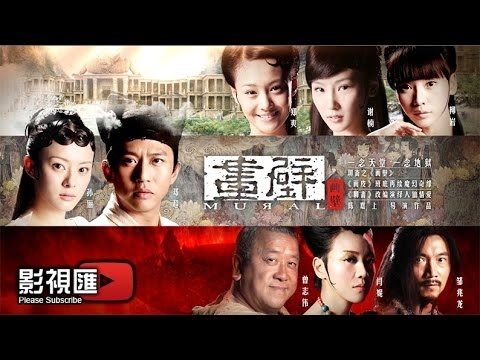 (HD720P) 【畫壁Mural】鄧超、孫儷、鄭爽、閆妮