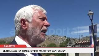 ArcadiaPotal.gr Εκδηλώσεις για την ιστορική μάχη του Βαλτετσίου 2017