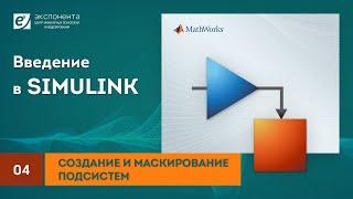 Simulink 04 Создание и маскирование подсистем