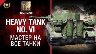 Мастер на все танки №124: Heavy Tank No. VI - от Tiberian39 [World of Tanks]