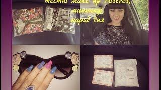 ВЛОГ: одежда с Romwe, аутфит, летний маникюр,тестю карандаш от Make up Forever, make up