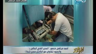 اخر النهار | احمد مرتضى منصور  رفض قرار شركة لتطوير اتوبيس نادي الزمالك فده كان رد فعلة