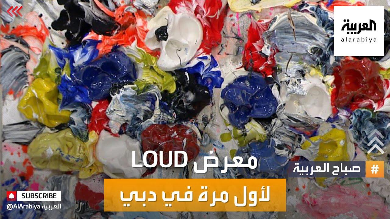 صباح العربية | أكثر من 13 فنانا يجتمعون في معرض LOUD   فنون  - نشر قبل 6 ساعة