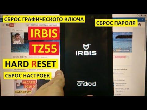 Как перезагрузить планшет ирбис tz55