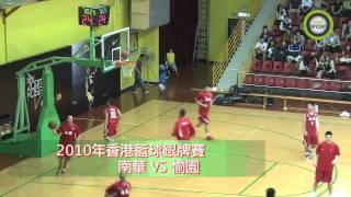 2月26日於灣仔修頓室內場館上演一場2010年香港籃球銀牌賽男子高級組賽事...