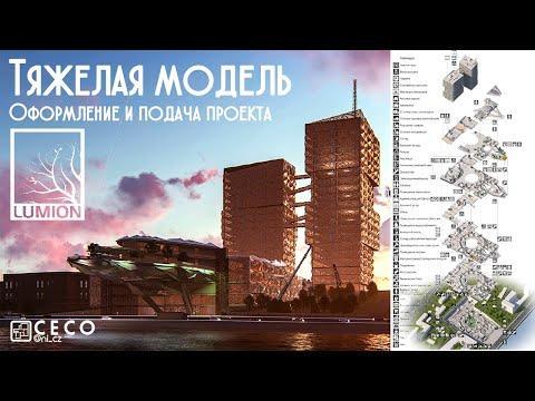 Экспорт тяжелой модели в Lumion и обработка в Photoshop | Проект торгового комплекса на набережной