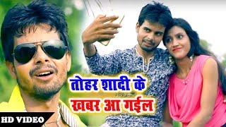 Deepak Lal Yadav का सबसे दर्द भरा गीत |Tohara Shadi Ke Khabar Aa Gail | Bhojpuri Superhit Video 2018