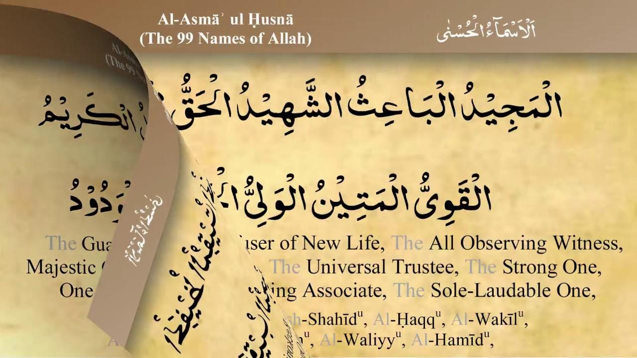 Asma-ul-Husna [Recitation style] - Qari Sayed Nahmani Madni (iRecite)