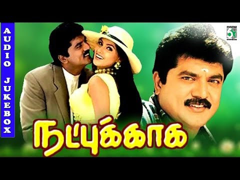 Natpukkaga - Tamil Movie Audio Jukebox (Full Songs)