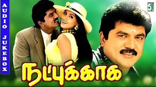 Natpukkaga Full Movie Audio Jukebox | Sarath Kumar | Simran