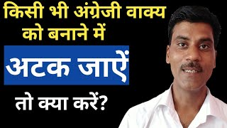 How to learn English writing।English basics। sentence making skill by Mahesh yadav