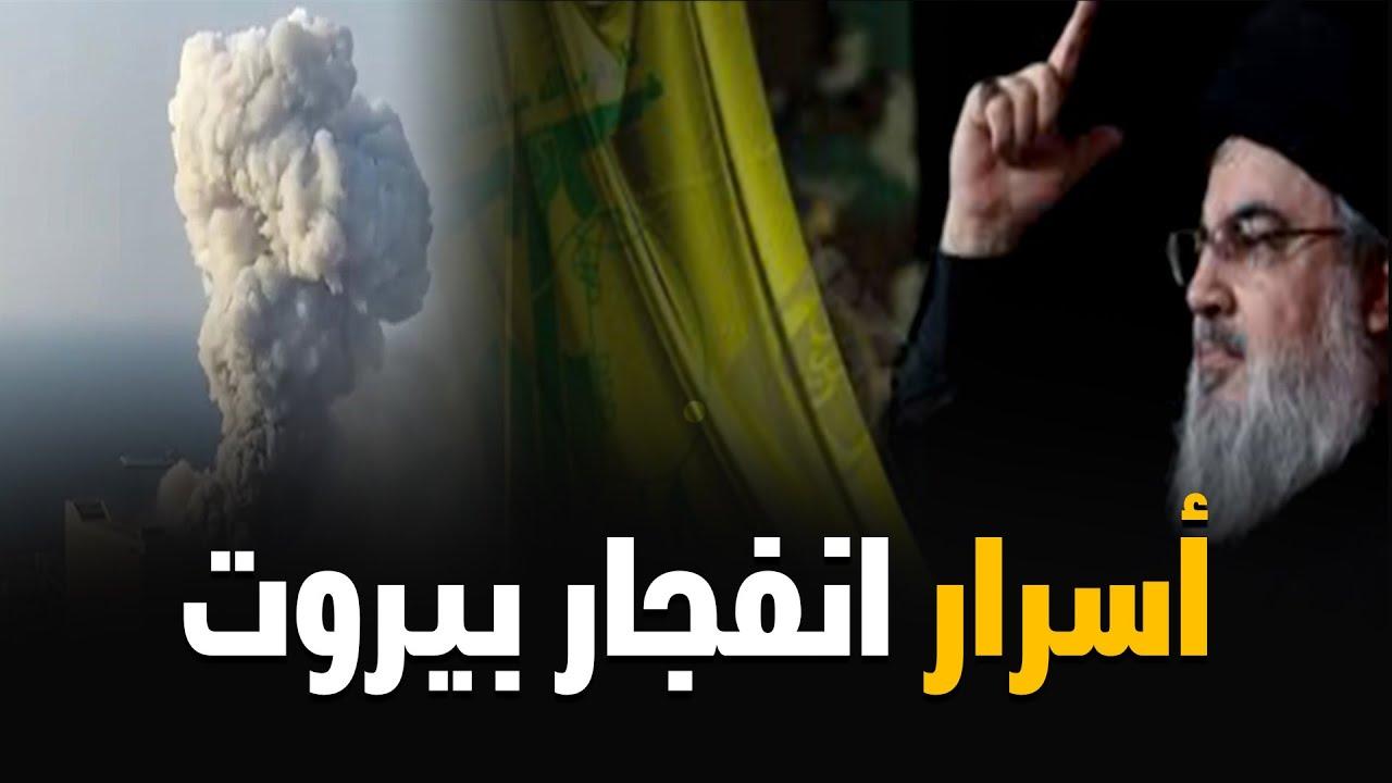 أول تعليق من حسن نصر الله بشأن انفجار مرفأ بيروت.. مفاجآت حزب الله