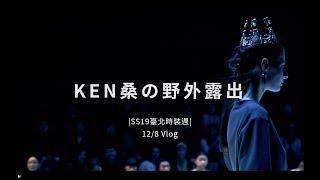 【KEN桑の野外露出】參加臺北時裝週SS19|Seivson女裝品牌走秀 #Vlog