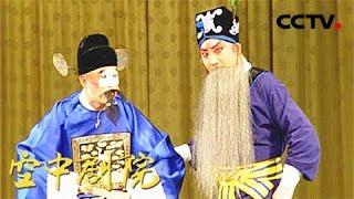 《中国京剧音配像精萃》| 抢救、传留和振兴京剧的文化工程【周一四更新】
