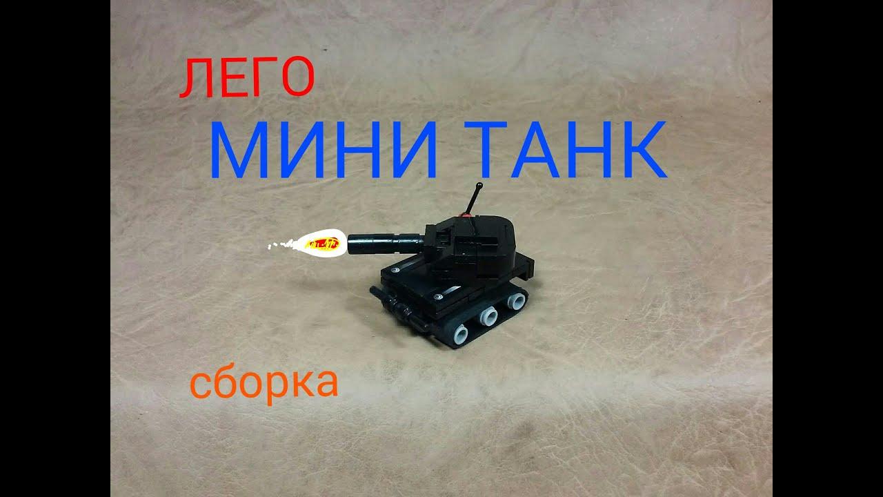 Как сделать из лего танк мини