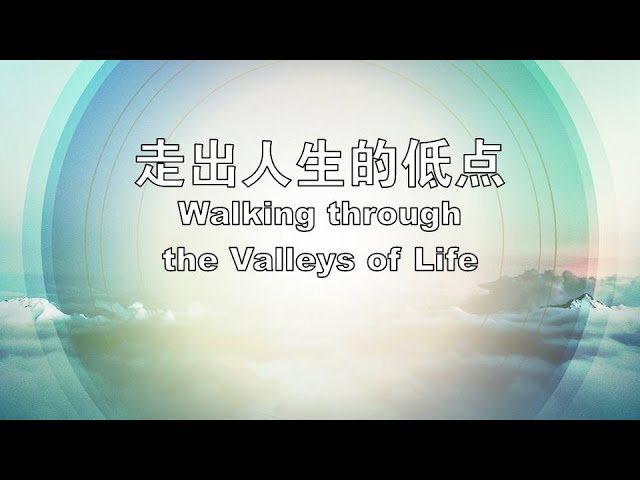 走出人生的底点 Walking through the Valleys of Life