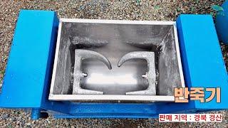 [신바람 중고농기계밴드 김금석 회원님 매물]반죽기 판매…