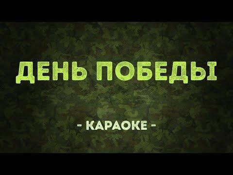 День победы / Военные песни (Караоке)