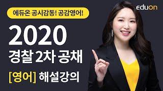 [에듀온공무원] 2020년 9급 경찰직 2차 영어 기출…