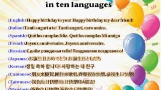 """用10種語言清唱生日快樂歌(Me singing """"Happy birthday"""" in ten languages)"""
