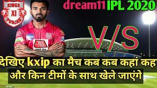 kings xi punjab IPL 2020 all match schedule l किंग्स इलेवन पंजाब का मैच कब है l kxip IPL match l2020