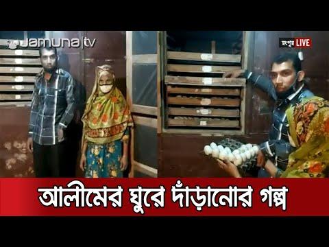 মাসে আয় ৪০ হাজার টাকা; প্রতিবন্ধী হয়েও থেমে থাকেননি আলীম | Jamuna TV Live