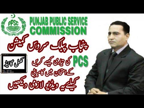 How To Prepare PCS Exam Tips For Preparation of PPSC EXAM-2019-2020 Urdu Hindi Tutorial