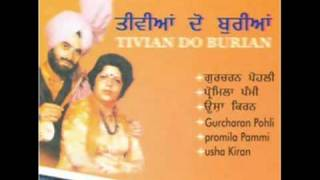 Lassi Pee Ja Bishan Kure (Gurcharan Pohli & Promila Pammi) Old Punjabi Duet