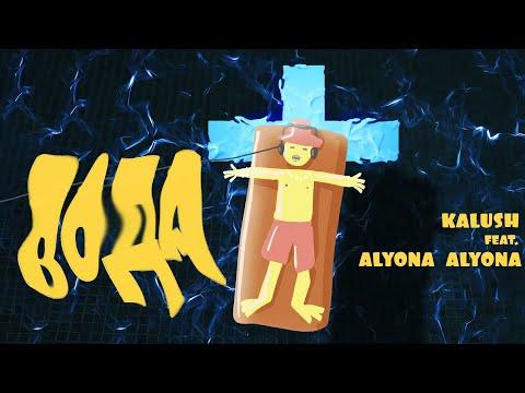 Смотреть клип Kalush Ft. Alyona Alyona - Вода