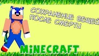 Как сохранить вещи в инвентаре после смерти [Minecraft]