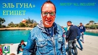 видео Эль Гуна